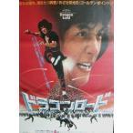 劇場用映画ポスター: 「「ドラゴンロード 」ジャッキーチェン Jackie_Chan 成龍