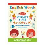 カレンダー 2021年 壁掛け てづかあけみ 発音してえいごでおぼえるカレンダー APJ 教養 イラスト