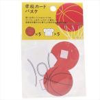 バスケットボール部 メッセージカード10枚セット 学校色紙用カード アルタ グッズ 卒業メモリアル 思い出ギフト