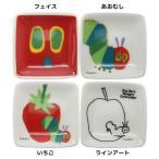 はらぺこあおむし グッズ プチ 角 小皿 エリックカール 絵本キャラクター ミニプレート 金正陶器 5.5×5.5cm 日本製 食器 通販