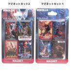 ゴジラ グッズ マグネット4枚セット キャラクター 磁石 ポスターシリーズ フォーカート インバウンド キッチン雑貨 通販