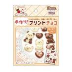 お菓子 チョコレート プチギフト 手作り プリント チョコモールドセット アニマル フロンティア