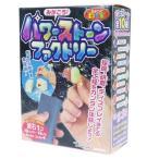 みがこう パワーストーンファクトリー 玩具 パワーストーン 採掘キット ちょこっとDIY HNA 知育玩具