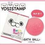 入浴剤 ヨッシースタンプ マスコットが飛び出るバスボール LINEクリエイターズスタンプ ノルコーポレーション 桃の香り 子供とお風呂 キャラクター グッズ