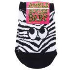 新生児靴下 ベビーアンクルソックス ZEBRA FACE/ゼブラフェイス 赤ちゃんSOCKS グッズ オクタニコーポレーション 10〜15cm かわいい