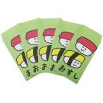 ポチ袋 おとしだま袋 5枚セット お寿司 おすしさん お年玉 グッズ おもしろ雑貨 オクタニ ミニ封筒