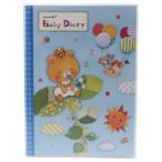 marumelo マルメロ B5サイズ 育児日記 赤ちゃん用品 グッズ ベビー ダイアリー SUKU-SUKU Bear
