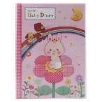 育児日記 B5サイズ マルメロ ベビーグッズ ダイアリー 赤ちゃん用品 女の子向け 出産祝い