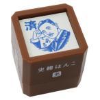スタンプ 浸透印 史緒はんこ 夏目漱石 済 グッズ おもしろ雑貨