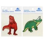 恐竜 ワッペン セット 2点セット DINOSAURS 幼稚園 小学校 子供 男の子 キッズ