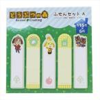 どうぶつの森 ふせん 5種セット Aセット nintendo 付箋 キャラクター グッズ 三英貿易 文具 かわいい 通販