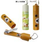衛生雑貨 リラックマ ケース付き爪切り フェイス 新しい友達 サンエックス エスケイジャパン 携帯用 日本製