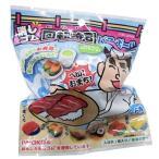 回転寿司 入浴剤 消しゴムが 飛び出す バスボール 面白雑貨 グッズ エスケイジャパン 抹茶の香り 子供と お風呂