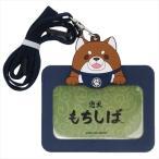 ICカードケース 柴犬もちしば のっかりカードホルダー エスケイジャパン おかか グッズ ネックストラップ付き パスケース キャラクター