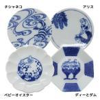 ディズニー Disney  ふしぎの国のアリス ミニ小皿 陶磁器製豆皿 キャラクター グッズ 三郷陶器 直径約90mm 小粋染付