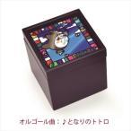 オルゴール となりのトトロ ステンドグラス風BOXオルゴール スタジオジブリ セキグチ アクセ収納 ギフト雑貨