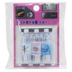 ピンク ペットボトル型 えんぴつカバー 3本セット 鉛筆キャップ 2017 SS サカモト 新学期 準備 雑貨 パロディ