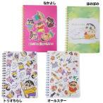 リングノート クレヨンしんちゃん B6 リングノート  スモールプラネット 文房具 日本製