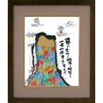 御木幽石 メッセージアート F6色紙額装(書/絵画) 夢にむかって頑張る頑張る 和風 フレーム付きPC 癒し お祝い インテリアアート 通販