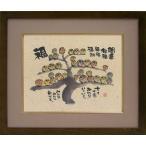 御木幽石 F6色紙額装(書/絵画) メッセージアート 開運招福 福福福朗 和風 フレーム付きPC 癒し