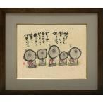 御木幽石 お祝い インテリアアート メッセージアート F6色紙額装(書/絵画) 思いっきり笑っていちにち 和風 フレーム付きPC