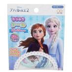 アナと雪の女王 2 たっぷりシールセット フレークシール ディズニー グッズ キャラクター