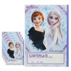 アナと雪の女王2 自由帳 セット 5冊セット 文具セット かわいい ディズニー 小学校 女の子