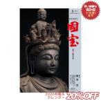 壁掛けカレンダー 2020 日本 フォト 和風 仏教美術 国宝 仏像 写真 教養 インテリア 425×608mm トーダン