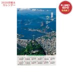 カレンダー 2020年 壁掛け フィルム フォト DX 世界の空から 大判 写真 世界風景 インテリア