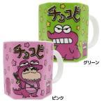 ヘキサゴンマグ チョコビ キャラクター クレヨンしんちゃん ティーズファクトリー ギフト雑貨 かわいい グッズ マグカップ