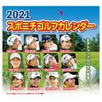 「スポニチゴルフ カレンダー 2021年 壁掛け 女子プロゴルファー ゴルフ トライエックス」の画像