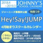 Hey!Say!JUMP 2018 カレンダー 4月始まりスクールカレンダー ヘイセイジャンプ 1月30日先行予約〆切 ジャニーズ事務所公認 豪華特典つき 2018年4月スタート