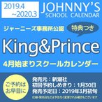 King&Prince 2019 カレンダー 4月始まりスクールカレンダー キング アンド プリンス 1月30日先行予約〆切 ジャニーズ事務所公認