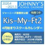 Kis-My-Ft2 2020 カレンダー 4月始まり スクールカレンダー キスマイフットツー 1月30日 予約〆切 ジャニーズ事務所 公認 豪華特典つき