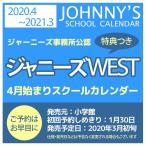 ジャニーズWEST 2020 カレンダー 4月始まり スクールカレンダー ジャニーズウエスト 1月30日 予約〆切 ジャニーズ事務所公認 豪華特典つき