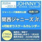 関西ジャニーズJr. 2020 カレンダー 4月始まり スクールカレンダー カンサイジャニーズジュニア 1月30日 予約〆切 ジャニーズ事務所公認 豪華特典つき