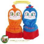 クリスマス プレゼント セット アンパンマン 手袋 もこもこミトン ドキンちゃん×コキンちゃん  キャンディつき