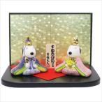 キャラクターひな人形 スヌーピー 磁器親王飾り 吉徳大光 コンパクトサイズ グッズ ひな祭り ギフト雑貨 キャラクター
