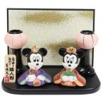 ミッキー & ミニー ディズニー グッズ 雛人形 ぼんぼり付き 磁器製 ひな人形 吉徳