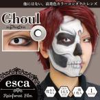 エスカ ホラーコンタクトレンズ グール Ghoul ES001(1枚入)度あり・度なし 不気味なゾンビの白目、ホワイト カラコン コスプレ 特殊メイク SFX