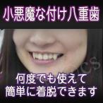 小悪魔な付け八重歯 FCC221|Custom Fangs,SEXY BITES,牙,キバ,八重歯,吸血鬼,ヴァンパイア,ドラキュラ,バンパイア,トワイライト,ビジュアル系