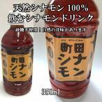 日本初!飲むシナモン カロリーゼロ 美容健康飲料 ダイエット 350ml ポイント消化 免疫力アップ  シナモンパウダーではありません