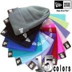 ニューエラ ニットキャップ カフニット ダークカラー New Era Knit Cap Cuff Knit Dark Colors
