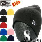 ニューエラ キッズニットキャップ ベーシックビーニー 8カラーズ New Era Kids Knit Cap Basic Beanie 8colors