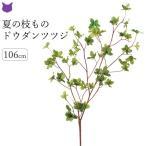 ドウダンツツジ フェイク グリーン 造花 リアル インテリア 枝 もの 枝物 きり枝 木の枝 花材 アスカ asca