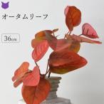 枝 インテリア フェイク グリーン 造花 リアル 赤 紅葉 秋 おしゃれ 枝もの 枝物 きり枝 木の枝 短い 30cm 40cm 花材 店舗 ディスプレイ
