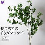 ドウダンツツジ フェイク グリーン 造花 リアル 1m 2m 150cm おしゃれ インテリア 枝 もの 木の枝 切り枝 枝物 大型 大きい 花材