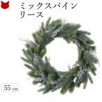クリスマス リース 松ぼっくり 50cm 玄関 おしゃれ 飾り 北欧 ミックス パイン インテリア  白 ドア ディスプレイ 雑貨 シンプル ギフト