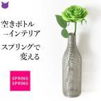 ステンレス 花瓶 花器 フラワー ベース 金属 シルバー 一輪挿し おしゃれ モダン インテリア 空き ペットボトル 瓶 カバー スプリング スプリング SPRING SPRING