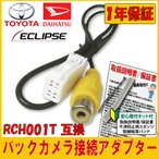 バックカメラアダプター トヨタ/ダイハツ NHZN-W57 (N113) NHDT-W57D (N114) NHDT-W57 (N110) 互換 RCA 変換 説明書/安心キット付き